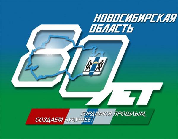 http://dou-09.berdsk-edu.ru/images/80let.jpg